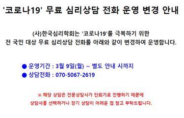 한국심리학회 무료전화상담 안내